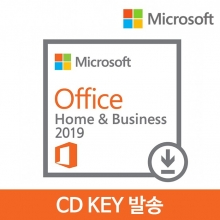 Office Home & Business 2019 ESD (CD-KEY 메일 발송)